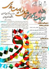 Poster of Requirements for teaching Persian language and literature in schools, language centers, universities and cyberspace