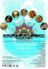 Poster of International Conference on Religion in the light of Art