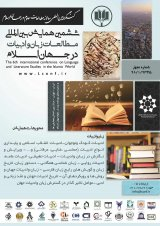 International Conference on Language and Literature Studies in the Islamic world