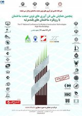 Poster of The 5National Conference of Modern Construction Technologies HIGH RISE BUILDING