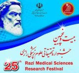 Poster of 25th razi medical sciences research festival