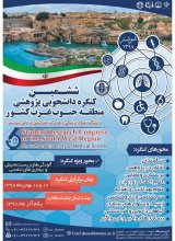 Poster of 5th student research congress of the south west region shoushtar university of medical sciense