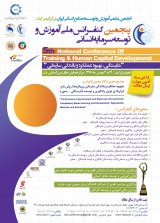 Poster of 5th National Conference of Training and Human Capital Development