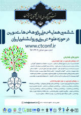The 6th National Conference on Modern Research In the field of education and psychology of Iran (With anthropological approach)