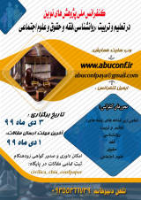 Poster of National Conference on New Research in Education, Psychology, Jurisprudence and Law and Social Sciences