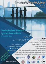 Poster of The first national conference on interdisciplinary research in engineering and management sciences