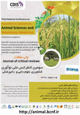 Third National Conference on Innovation in Agriculture, Animal Sciences and Veterinary Medicine