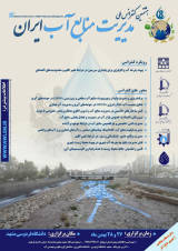8th National Conference on Water Resources Management of Iran