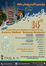 Fourteenth Annual Research Congress of Medical Students of the East