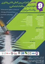 7th International Conference on Science and Technology of Educational Sciences, Social Studies and Psychology of Iran