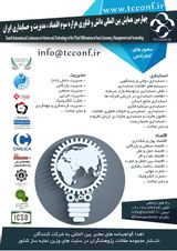 Fourth International Conference on Science and Technology of the Third Millennium of Iranian Economy, Management and Accounting