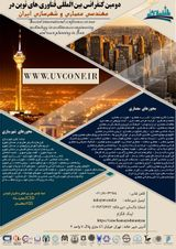 The Second International Conference on New Technologies in Architectural and Urban Engineering of Iran