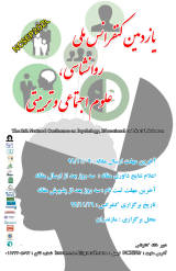 Eleventh National Conference on Psychology, Educational and Social Sciences