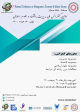 The first national conference on management, economics and Islamic sciences