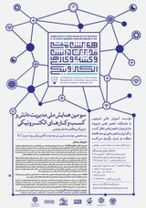 Poster of Third National Conference on Knowledge Management and e-Business with a Resistance Economy Approach