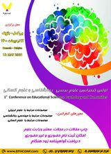 1st International Conference on Educational Sciences, Psychology and Humanities