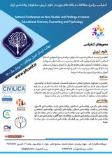 National Conference on New Studies and Findings in the Iranian Legal System