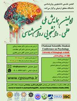 The first national student scientific conference on psychology