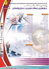 Poster of Fifth Scientific Conference on New Achievements in Management Studies, Accounting and Economics of Iran