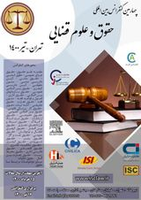 Fourth International Conference on Law and Judicial Sciences