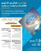 Fourth Conference on Information Technology and Health Promotion with a focus on smart health